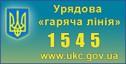 gov hotl ua